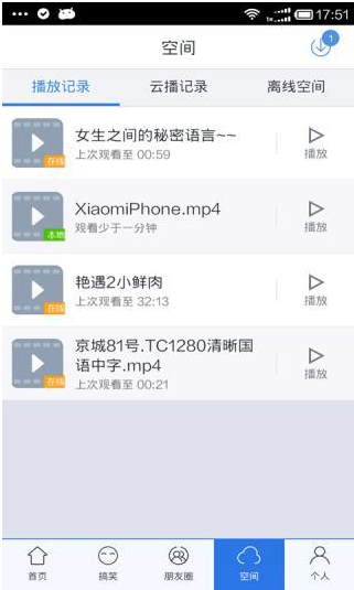 迅雷官方APK安卓版 v4.7.2.2630