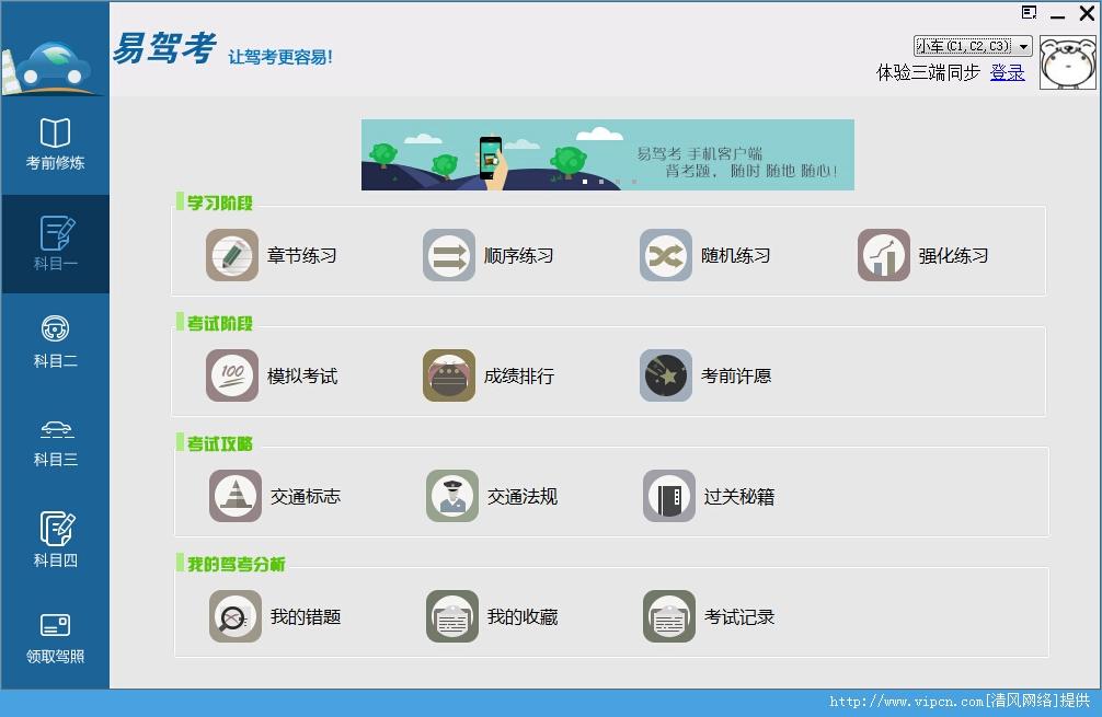 易驾考2014电脑官方版 安装版