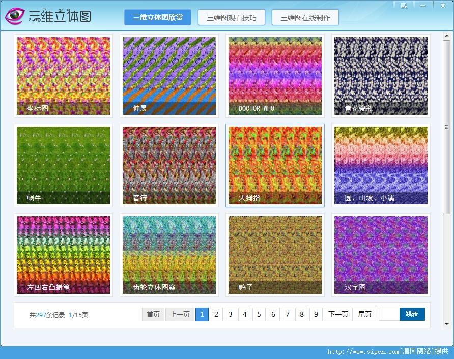 三维立体图欣赏制作王官方版 V1.0