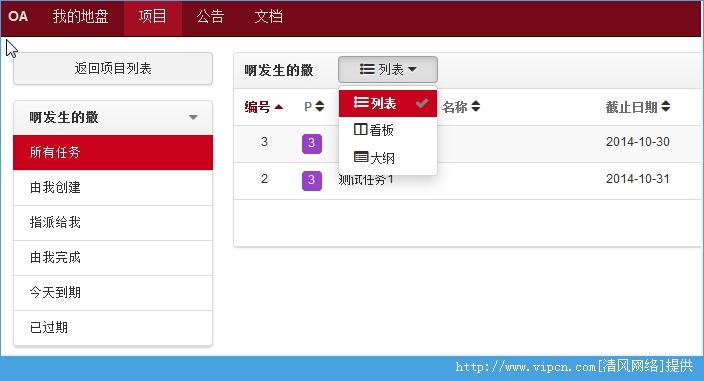 然之协同办公管理系统官方版 V1.5 bate版