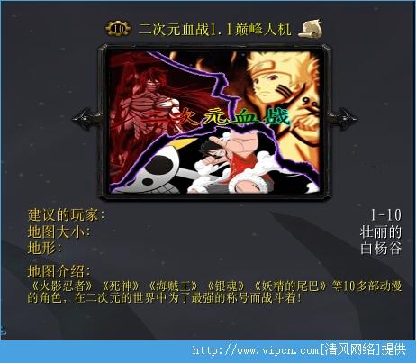 二次元血战  魔兽防守地图 V1.1