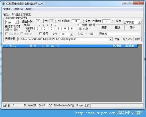 亿彩图像批量组合排版助手官方版 v1.0 安装版