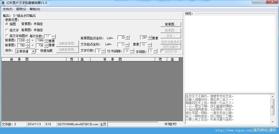 亿彩图片文字批量替换器官方版 v1.0 安装版