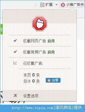 小猪广告杀手(广告拦截插件)官方版 V2.3.22