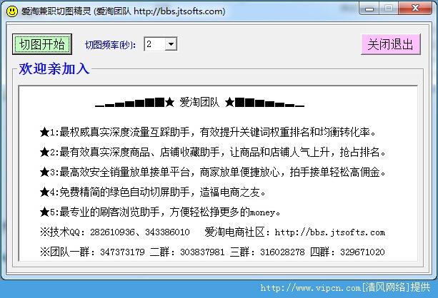爱淘兼职切图精灵官方版 v3.2 免费版
