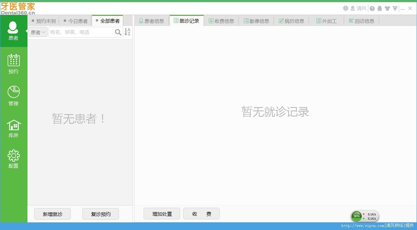 牙医管家(口腔管理软件)官方版 V1.3.0.2