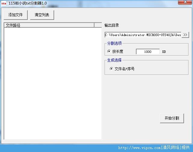 115啦小说TXT分割器官方版 V1.01 绿色版