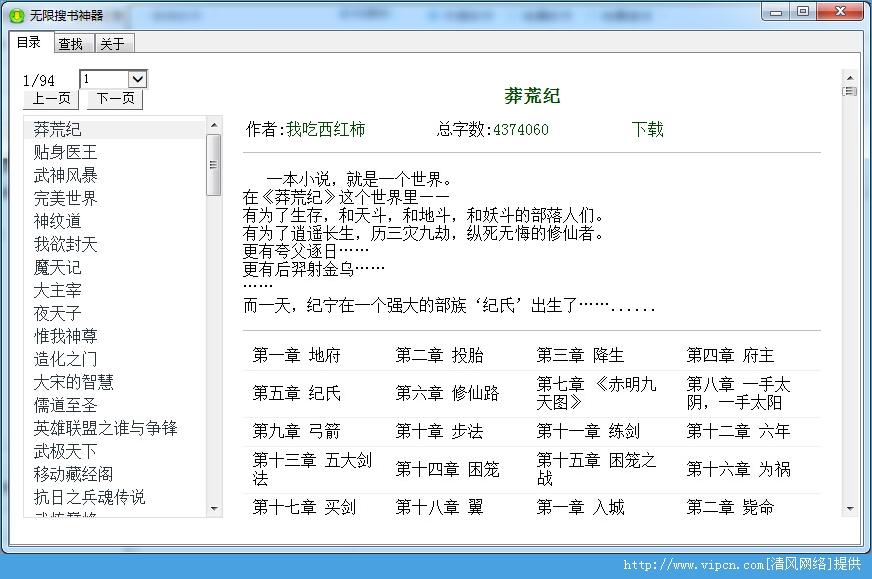 无限搜书神器(电脑搜书软件)官方版 V0.0.0.2 绿色免费版
