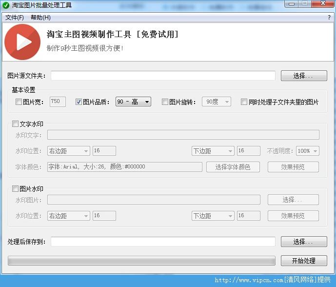 淘宝图片批量处理软件官方版 V3.4 绿色免费版