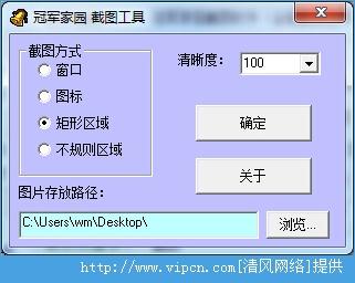 冠军家园截图软件(全能截图工具)官方版 V1.0 绿色版
