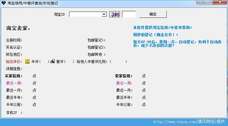 巅峰阁淘宝工具箱(淘宝信用查询软件)官方版 V1.1 绿色版
