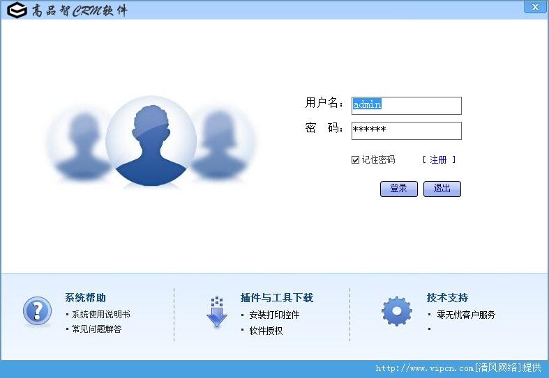 高品智CRM企业客户管理软件官方版 V3.108.311 安装版
