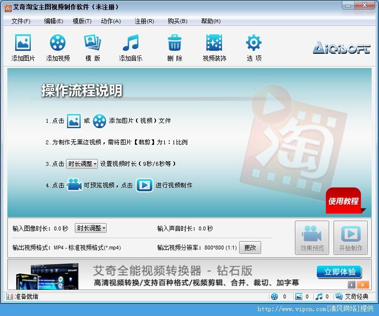 艾奇淘宝主图视频制作软件官方版 V1.00.1014 安装版