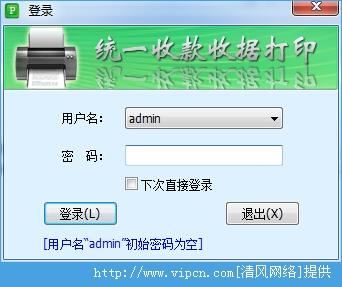 石子统一收款收据打印软件官方版 v2.3.6 绿色版