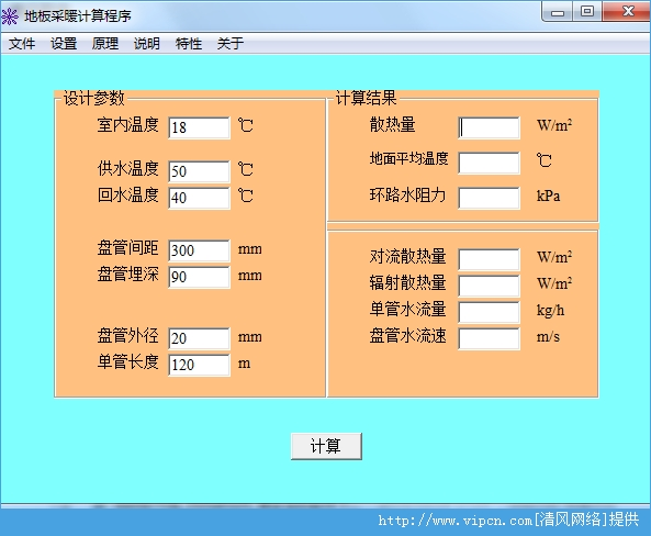 地板采暖设计计算软件官方版 V1.0 绿色版