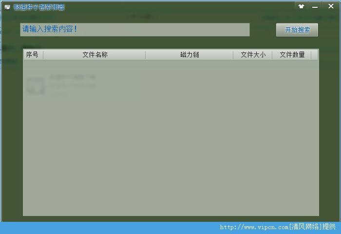 极速种子搜索神器官方版 V1.0 绿色免费版