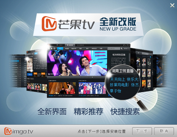 芒果tv湖南卫视直播官方电脑版 4.2.0.102   安装版