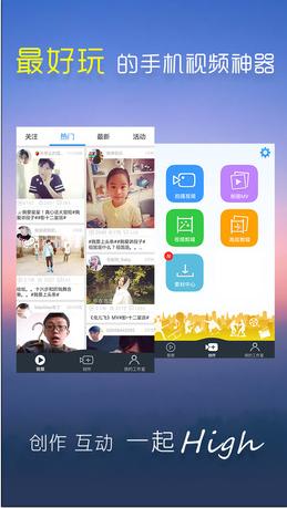 小影视频制作iphone版 v3.8.0