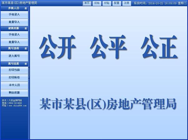 金狮电脑配租摇号软件官方版 V5.0 安装版
