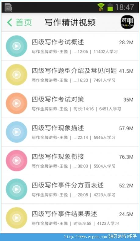 英语四级君app官网手机安卓版 v2.1.1