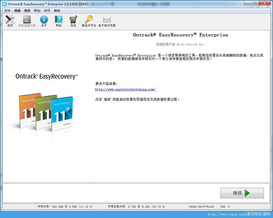 EasyRecovery enterprise(硬盘数据恢复工具)企业官方版 V11.1.0.0 安装版