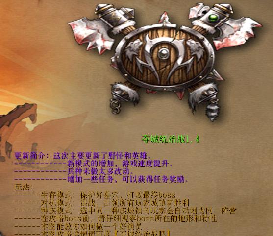 夺城统治战魔兽生存地图 v1.4