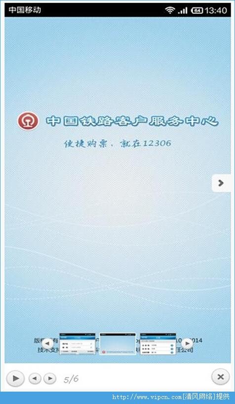 铁路12306客户端官网电脑版 v2.3