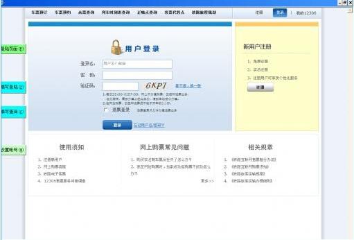12306订票助手插件官方版 v6.6.6 抢票党专版
