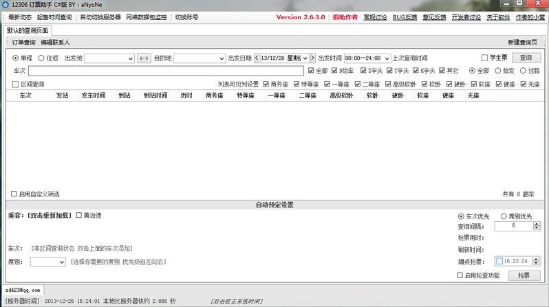 12306订票助手(aNyoNe)官方版 v3.2.1.720 绿色版