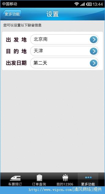 12306客户端官方电脑版 v2.5