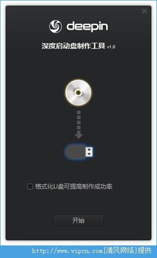 深度启动盘制作工具Linux版 v1.0