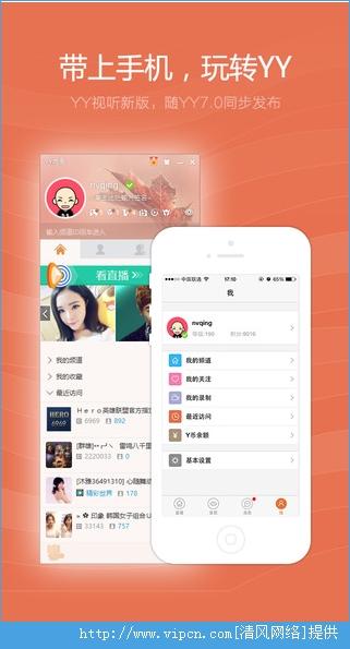 YY视听app下载 YY视听软件iOS手机版 v1.3.1 清风手游网图片
