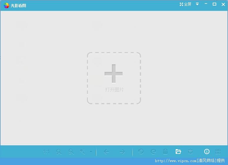光影看图2015官方最新版 V1.1.1.50