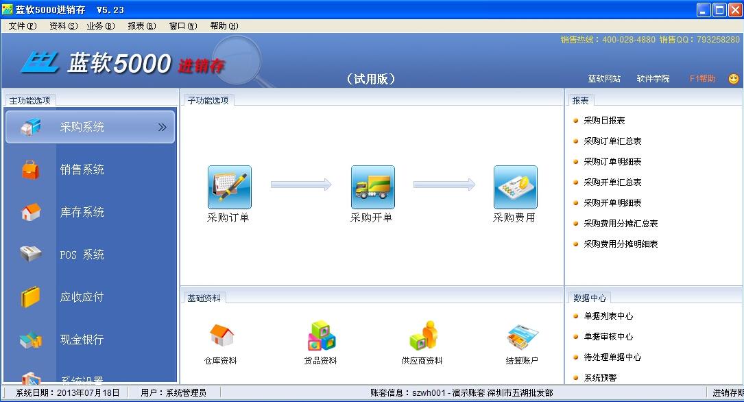 蓝软5000进销存官方版(Mini小型进销存) V5.30 安装版