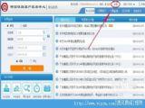 12306官网上如何注册账号?[多图]