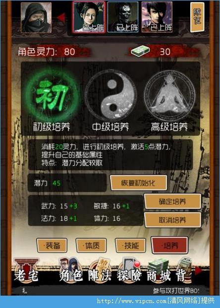三国伏魔传安卓版下载 三国伏魔传手游安卓版 V1.0.0 清风手机游戏网