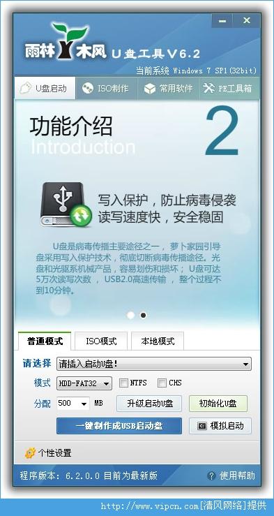 雨林木风U盘启动盘制作工具官方版 V6.2 自由设首版