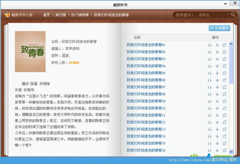 酷我听书官网电脑PC版 v1.3.6