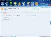 腾讯电脑管家10官方正式版 V10.6.15910.203
