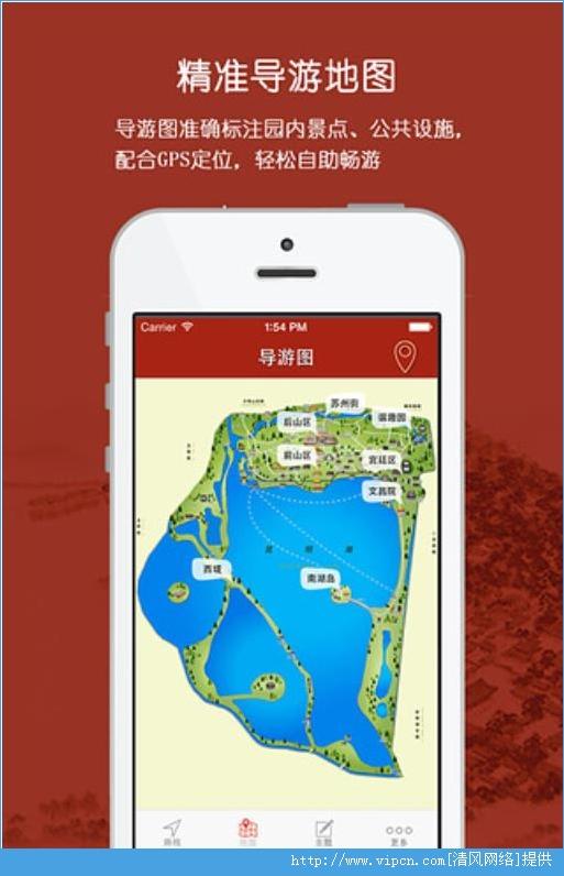 颐和园手机导览ios版app v1.0