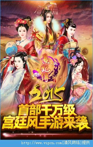 熹妃传2016腾讯图3