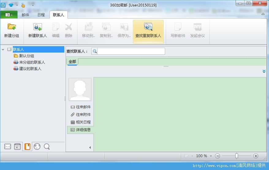 360加密邮箱PC电脑版 v1.0.15.115 安装版