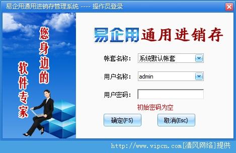 易企用通用进销存系统2015官方版 V1.0 安装版