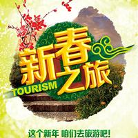 2015春节旅游推荐手机软件