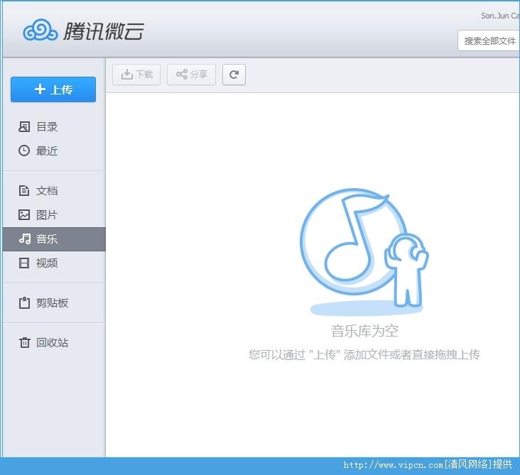 腾讯微云3.0官方版 v3.0