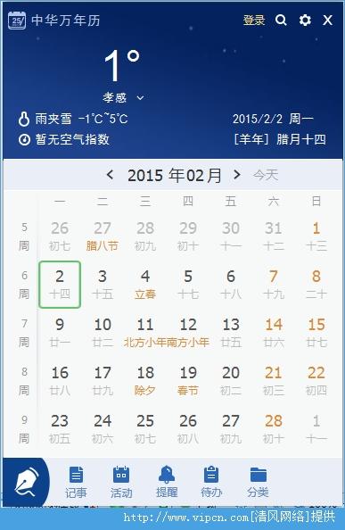 中华万年历官网电脑版 V1.0.0.10 安装版