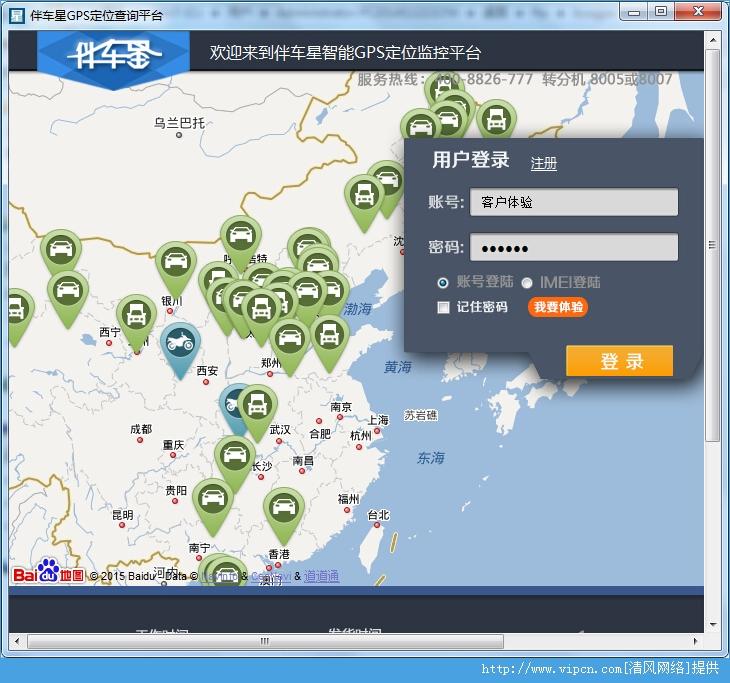 伴车星GPS定位系统官网电脑版 V1.0 安装版