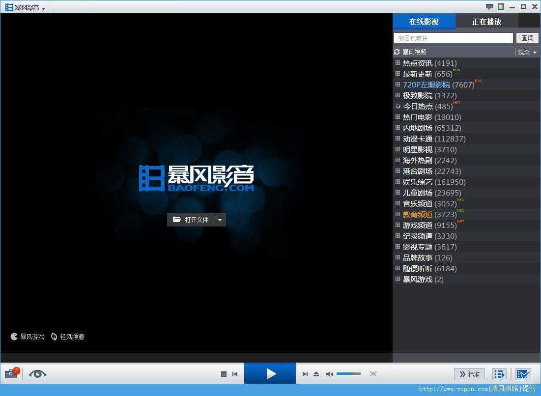 暴风影音2015官方免费电脑版 V5.45.0129.1111 安装版