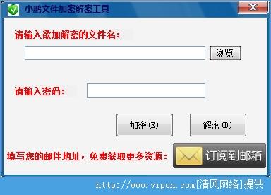 小鹏文件加密解密工具官方版 V1.0 绿色版