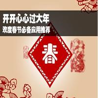 2015羊年春节必备软件